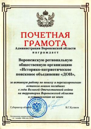 2006 д кулаков