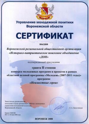 2008 в грант бесолицын