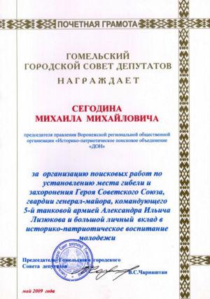 2009 с беларусь1б