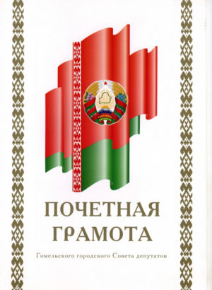 2009 д беларусь1а