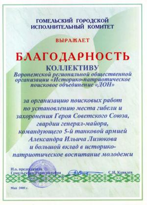 2009 д беларусь1б