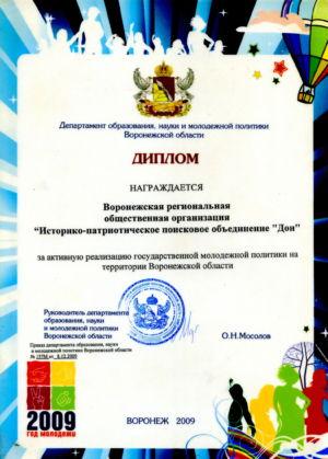 2009 д мосолов