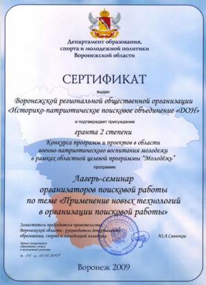 2009 д савинков