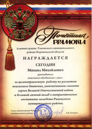 2009 с бочаров