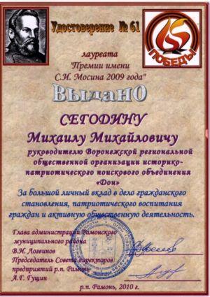 2010 с премия мосина