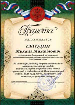 2010 с хорошилов