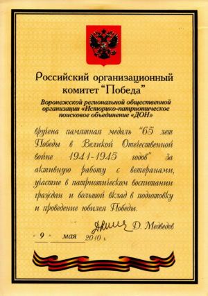 2010 д медведев
