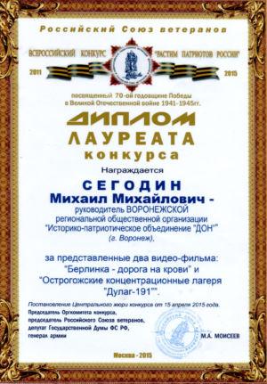 2015 с диплом моисеев
