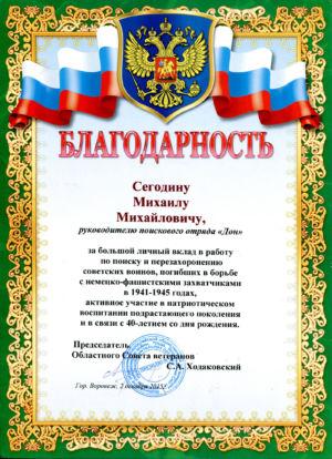 2015 с ходаковский