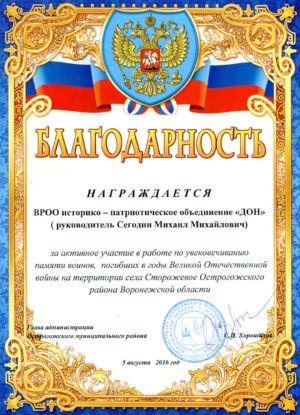 2016 д хорошилов2
