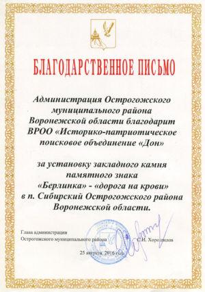 2016 д хорошилов3