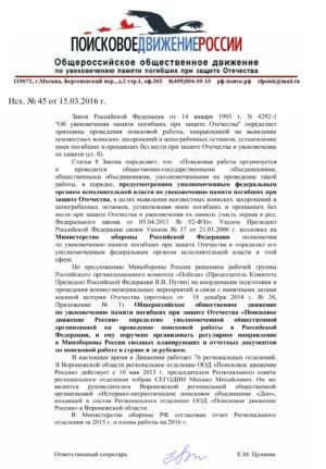 Письмо-уведомление Исх. № 45 от 15.03