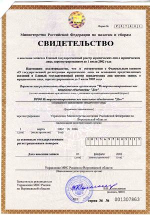 Свидетельство о внесении записи в Единый государственный реестр юридического лица